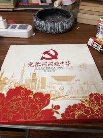 党徽闪闪照中华中国共产党成立九十周年 1921-2011 邮票册带盒