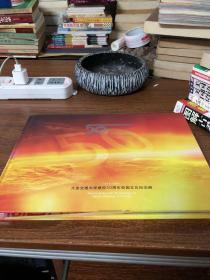 2006年出版发行《大连交通大学50周年纪念册》精装邮册(附邮票纪念银币光盘)