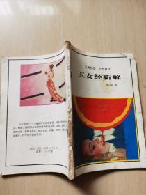 玉女经新解(玉房秘术,古代真传)前2页破