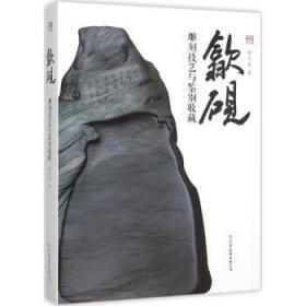 歙砚:雕刻技艺与鉴别收藏  中国友谊出版公司