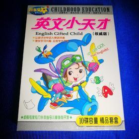 儿童启蒙系列VCD英文小天才 权威版 (5碟装)