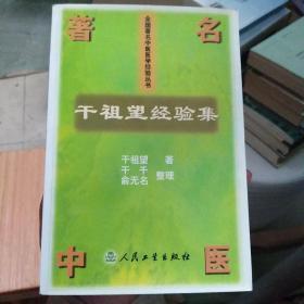 中医名著  干祖望经验集(一版一印)