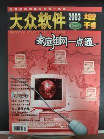 大众软件2003增刊