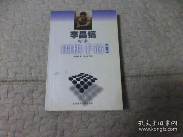 李昌镐精讲围棋手筋(第1卷)