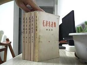 毛泽东选集(全五卷)【第五卷为1977年版】
