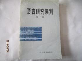 语言研究集刊(第一辑).-=