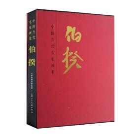 中国当代名家画集 伯揆