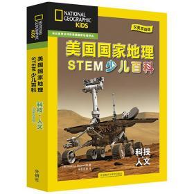美国国家地理STEM少儿双语百科(汉英双语版):科技人文