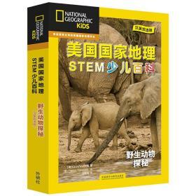 美国国家地理STEM少儿双语百科(汉英双语版):野生动物探秘