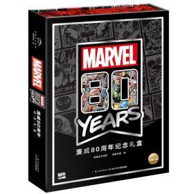 漫威80周年纪念礼盒(内含80张精美明信片,漫威周边纪念品)