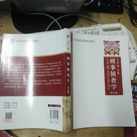 刑事侦查学(第五版)/高等政法院校系列教材