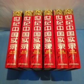 二十世纪中国实录(全六卷 带盒精装)