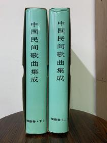 中国民间歌曲集成.福建卷上下册
