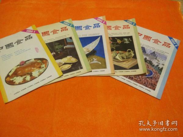中国食品1984(1、2、4、5、6五本合售)