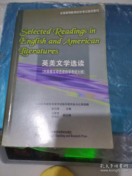 英美文学选读