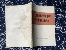 毛主席的五篇哲学著作中的历史事件和人物简介(带毛主席语录)