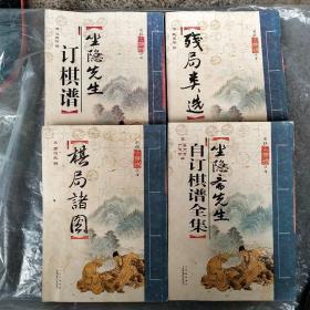 围棋古棋谱丛书(坐隐先生订棋谱)等四本合售