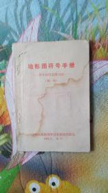 地形图符合手册