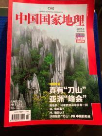 中国国家地理2009年2–9.11共九本合售