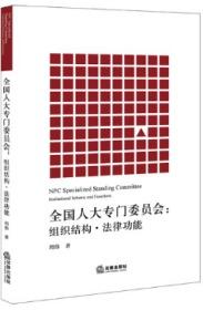 全国人大专门委员会:组织结构·法律功能