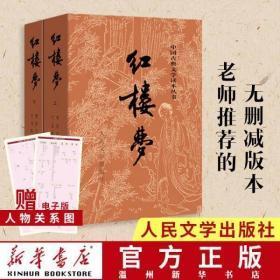 红楼梦(上下)/中国古典文学读本丛书 曹雪芹著 高鹗 续 原著古白?