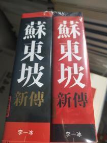 《苏东坡新传》