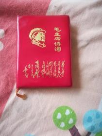 毛主席诗词(内有三十多张毛像,一张毛江像,没有毛林像,如图自鉴)