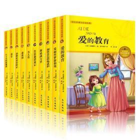 全10册语文中小学生阅读经典名著名人传等6-10-11-12岁儿童彩图注音版名著读物注音美绘本小学生课外名著课外阅读书籍儿童文学名著