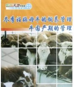 牛的人工授精技术