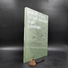 香港三联书店版  薛凤旋《香港发展地图集(第二版)》(精装)