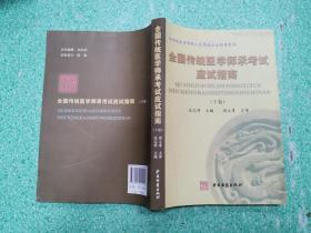 全国传统医学师承考试应试指南(下卷)