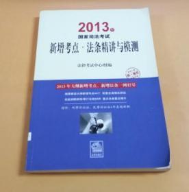 2013年国家司法考试新增考点·法条精讲与模测