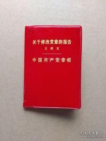 中国共产党章程、关于修改党章的报告【中共十大党章】(王洪文作修改党章报告,128开塑皮软精装,1973年9月一版一印)