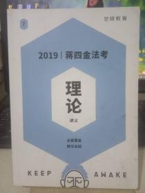 理论 讲义 2019蒋四金法考7