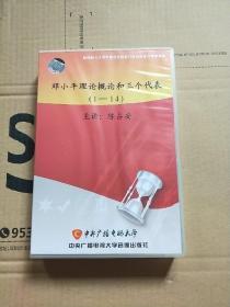 邓小平理论概论和三个代表(VCD1-14盘 陈占安 主讲)