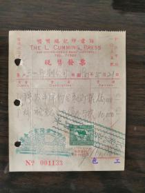 上海明明瑞记印书馆发票贴有税票