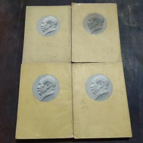 《毛泽东选集》(一至四卷)(第一卷1951年十月北京第一版 1951年十月华东重印第二版  二至四卷均为第一版第一次印刷)