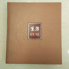 老精装空白日记本《生活日记》80年代精美插图  无字无画