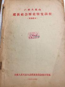 广西大瑶山瑶族社会历史情况调查(民族部分 第123部份 第四部份 经济生活部分 一般情况及六年来社会发展概况部分 政治部分)