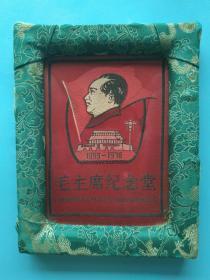 时代的回忆心中的红太阳后文革时期丝绸编制主席头像 毛主席纪念堂精品绣像