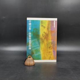 香港三联书店版  葛兆光《中国宗教、学术与思想散论》(锁线胶订)