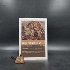 香港三联书店版  陈仲丹《图说兵器战争史:从刀矛到核弹》