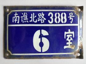搪瓷门牌:清封疆大吏吴棠南公馆故居门牌之一--南谯北路388号6室(拆迁修建)