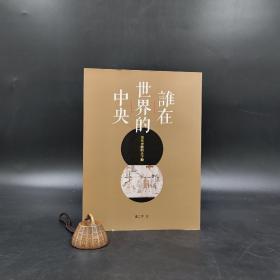 香港三联书店版  梁二平《谁在世界的中央:古代中国的天下观》(锁线胶订)