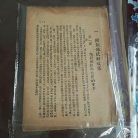 开创豫陕解放区
