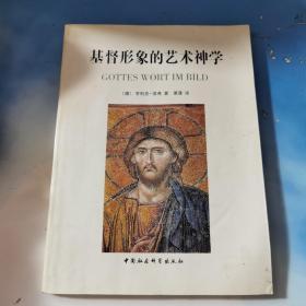 基督形象的艺术神学  品如图