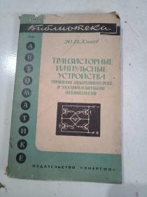 外语书【控制电动机和电磁机献的静体管装置】