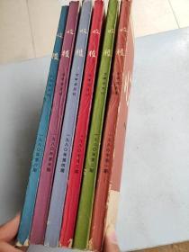 收获-1980(1-6六册合售)
