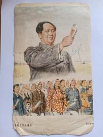 五十年代宣传画 向农业合作化迈进 蒋兆和作 16开 毛主席指导我们 毛主席像 1956年 背面有 朱章超对画作介绍 政治宣传画