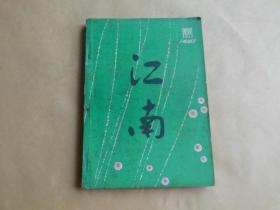 江南 创刊号1981